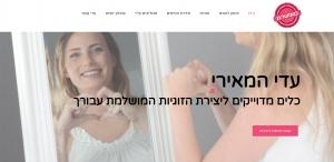 אתר ׳מאושרת׳ עדי המאירי