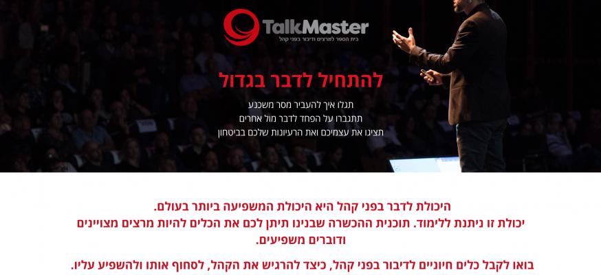 שיווק TalkMaster בית הספר לדיבור בפני קהל