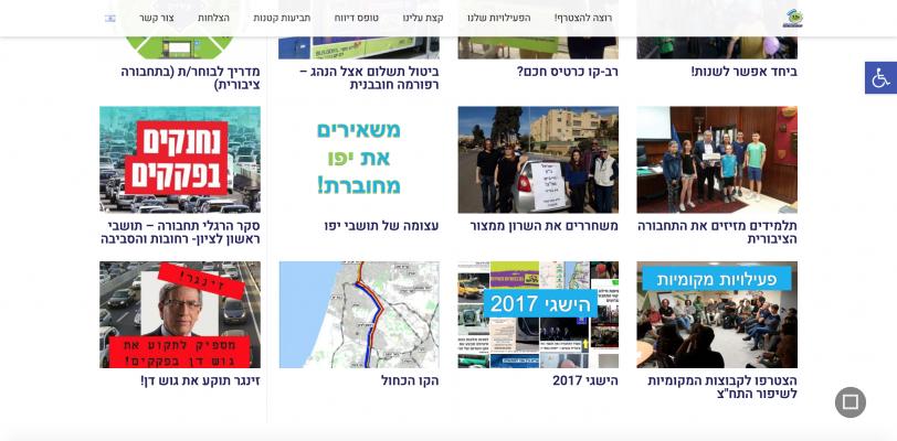 אתר לארגון 15 דקות לשיפור התחבורה הציבורית